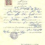 جواز اصلی فوت مشدی ارسالی از علی احمدیان نوه ی مشدی